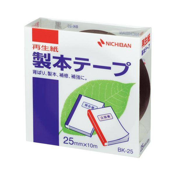 【スーパーセールでポイント最大44倍】(まとめ) ニチバン 製本テープ<再生紙> 25mm×10m 黒 BK-256 1巻 【×30セット】