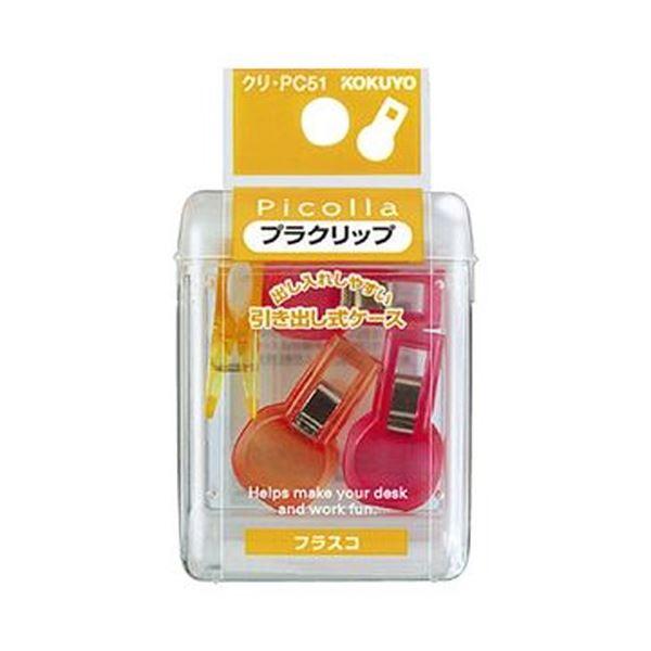 (まとめ)コクヨ クリップ(ピコラ)プラクリップ(フラスコ)赤系ミックス クリ-PC51 1セット(20個:4個×5パック)【×10セット】