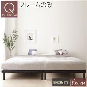 シンプル 脚付き マットレスベッド 連結ベッド クイーンサイズ (ベッドフレームのみ) 木製フレーム 簡単組立 脚高さ20cm 分割構造 薄型フレーム 耐荷重200kg 頑丈設計