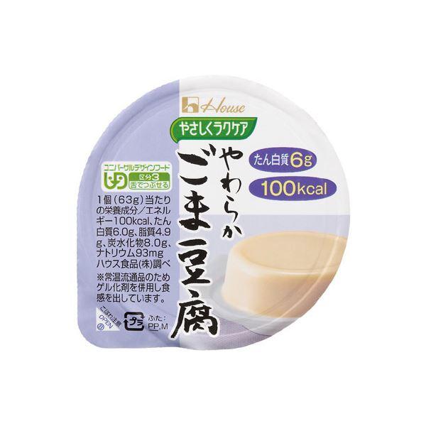 やさしくラクケア やわらかごま豆腐(48個入)