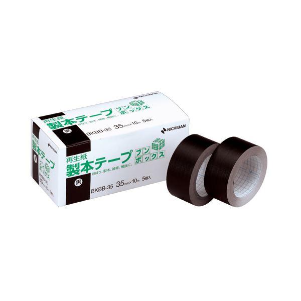 【スーパーセールでポイント最大44倍】(まとめ) ニチバン 製本テープ<再生紙>ブンボックス 35mm×10m 黒 BKBB-356 1箱(5巻) 【×5セット】