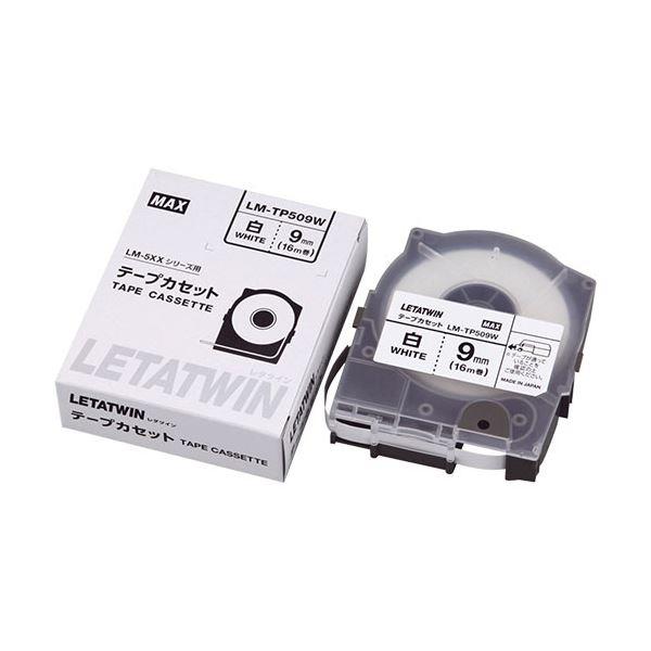 (まとめ) マックス レタツイン テープカセット9mm幅×16m 白 LM-TP509W 1個 【×10セット】
