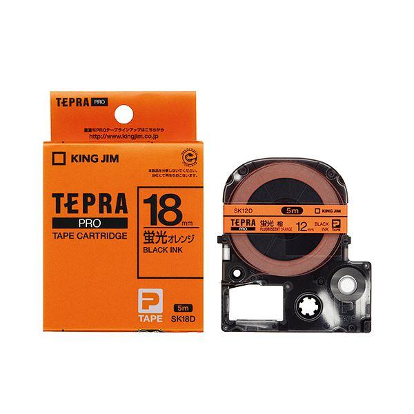(まとめ) キングジム テプラ PRO テープカートリッジ 18mm 蛍光オレンジ/黒文字 SK18D 1個 【×10セット】