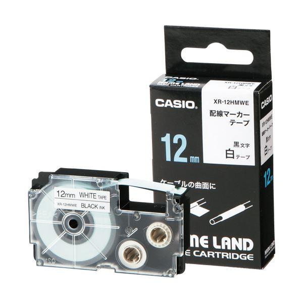 (まとめ) カシオ NAME LAND配線マーカーテープ 12mm×5.5m 白/黒文字 XR-12HMWE 1個 【×10セット】
