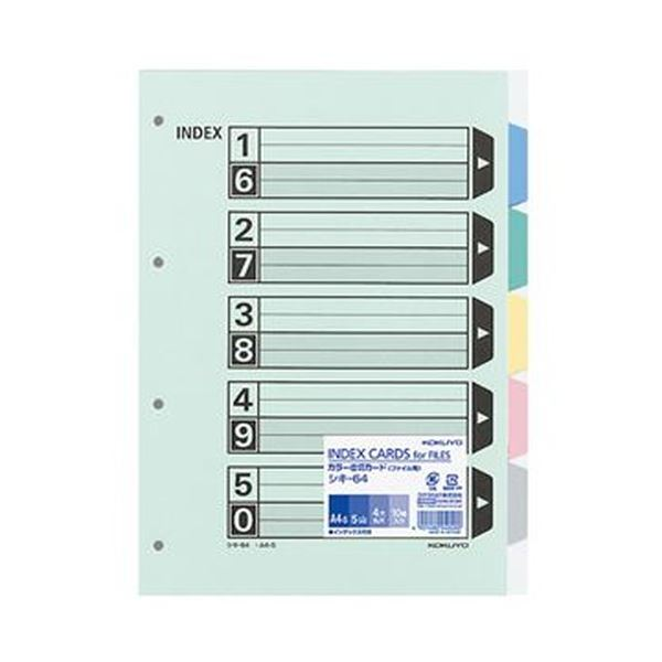 厚手のファイルも 仕切カードの活用で検索性が向上 送料無料お手入れ要らず まとめ コクヨ カラー仕切カード ファイル用 5山見出し シキ-64 送料込 4穴 1パック A4タテ ×20セット 10組 5色+扉紙