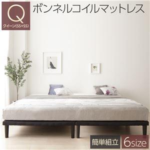 シンプル 脚付き マットレスベッド 連結ベッド クイーンサイズ (ボンネルコイルマットレス付き) 木製フレーム 簡単組立 脚高さ20cm 分割構造 薄型フレーム 耐荷重200kg 頑丈設計