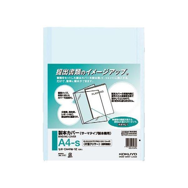 コクヨ 製本カバー 片面クリヤーA4タテ 青 12mm厚 セキ-CA4NB-12 1セット(100冊:10冊×10パック)