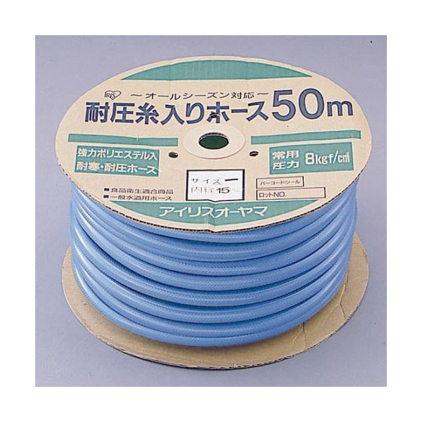 (まとめ) アイリスオーヤマ 耐圧糸入カットホース 50m 136632【×3セット】