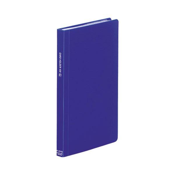 【スーパーセールでポイント最大44倍】(まとめ) リヒトラブ Avanti カードホルダー(カドロック&SEIHON) W120×D17×H192mm 120カード ヨコ入れ 青 A-4102-8 1冊 【×30セット】