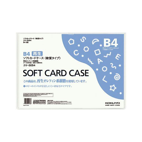 【スーパーセールでポイント最大44倍】(まとめ) コクヨ ソフトカードケース(軟質) B4クケ-3054 1枚 【×30セット】