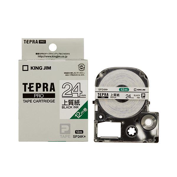 (まとめ) キングジム テプラ PRO テープカートリッジ 上質紙ラベル 24mm 白/黒文字 SP24K 1個 【×10セット】
