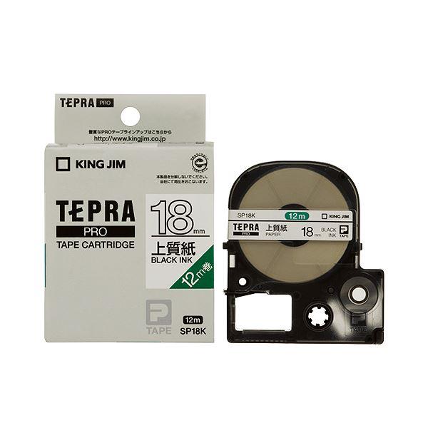 (まとめ) キングジム テプラ PRO テープカートリッジ 上質紙ラベル 18mm 白/黒文字 SP18K 1個 【×10セット】