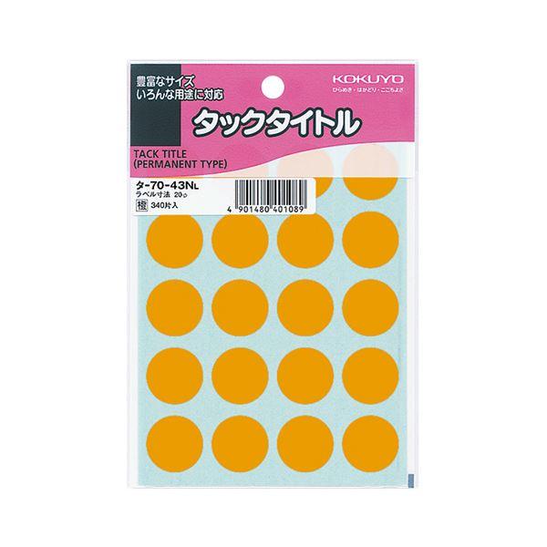 (まとめ) コクヨ タックタイトル 丸ラベル直径20mm 橙 タ-70-43NL 1セット(3400片:340片×10パック) 【×10セット】