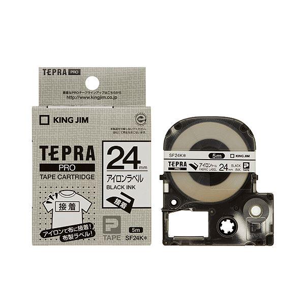 (まとめ) キングジム テプラ PRO テープカートリッジ アイロンラベル 24mm 黒文字 SF24K 1個 【×10セット】