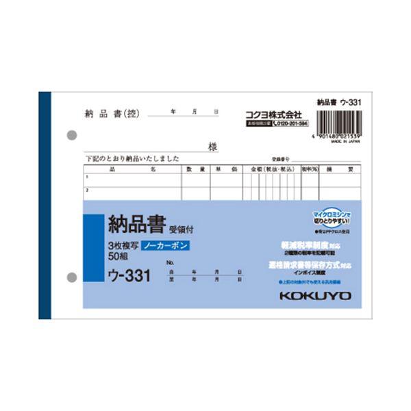 (まとめ) コクヨ NC複写簿(ノーカーボン)3枚納品書(受領付き) B6ヨコ型 7行 50組 ウ-331 1セット(10冊) 【×10セット】
