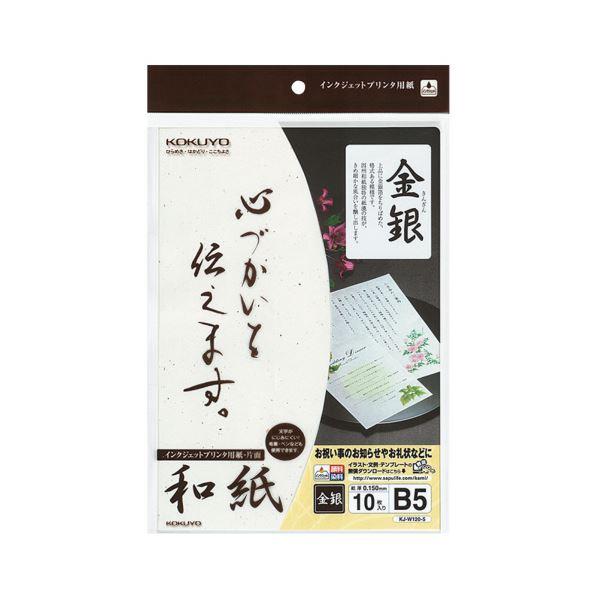 (まとめ)コクヨ インクジェットプリンタ用紙 和紙B5 金銀柄 KJ-W120-5 1冊(10枚)【×20セット】