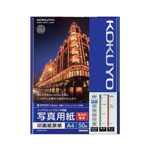 (まとめ) コクヨ インクジェットプリンター用 写真用紙 印画紙原紙 高光沢・厚手 A4 KJ-D11A4-50 1冊(50枚) 【×5セット】