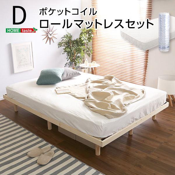 【ダブル ホワイト】 木製 ポケットコイルロールマットレス付き【代引不可】 幅約140cm 高さ3段調節 すのこベッド