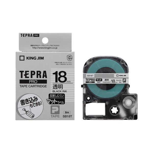 (まとめ) キングジム テプラ PRO テープカートリッジ マットラベル 18mm 透明/黒文字 SB18T 1個 【×10セット】