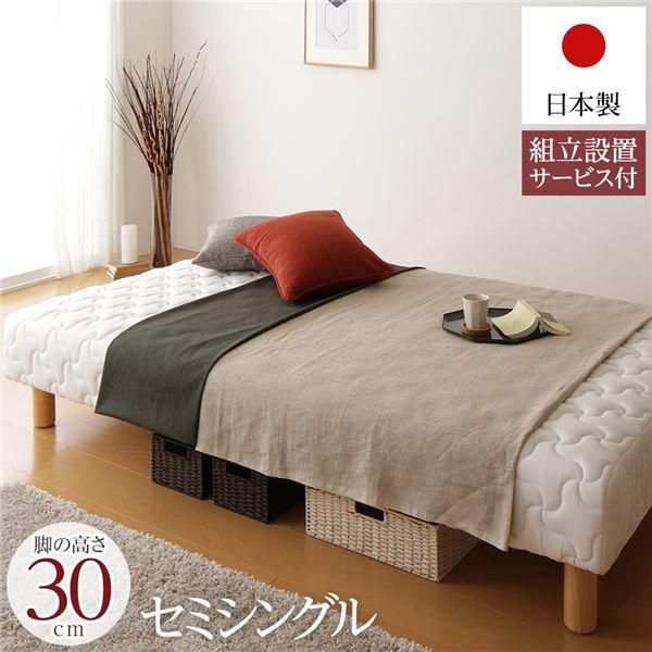 国産 一体型 ポケットコイル 脚付きマットレスベッド 通常丈 セミシングル 脚30cm【代引不可】
