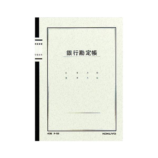 【スーパーセールでポイント最大44倍】(まとめ)コクヨ ノート式帳簿 銀行勘定帳 A525行 40枚 チ-58 1セット(10冊)【×2セット】