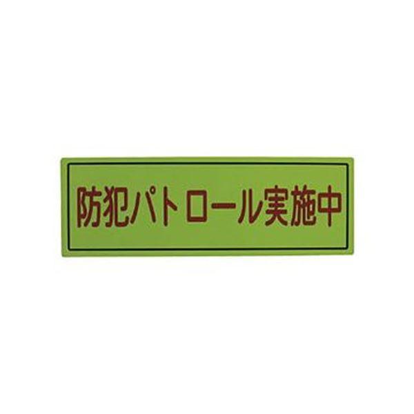 (まとめ)スリーライク スリーライク防犯広報用マグネットBタイプ(反射)170×500 A-0645-07H 1枚【×5セット】