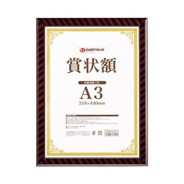 【マラソンでポイント最大43倍】(まとめ)スマートバリュー 賞状額(金ラック)A3 B687J-A3【×30セット】