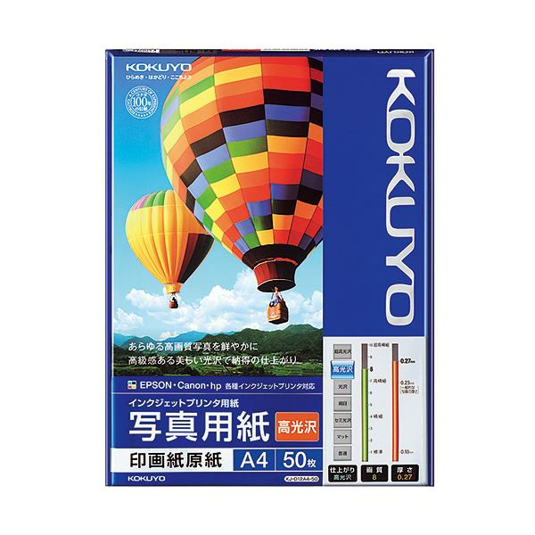 (まとめ) コクヨ インクジェットプリンター用 写真用紙 印画紙原紙 高光沢 A4 KJ-D12A4-50 1冊(50枚) 【×5セット】