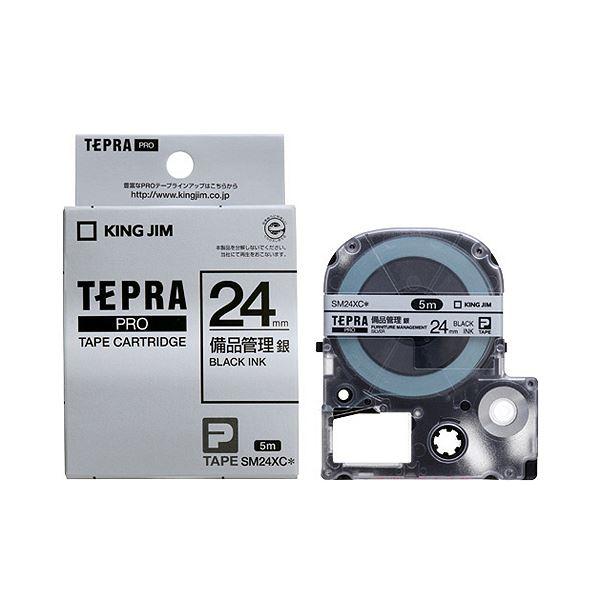 (まとめ) キングジム テプラ PRO テープカートリッジ 備品管理ラベル 24mm 銀/黒文字 SM24XC 1個 【×10セット】