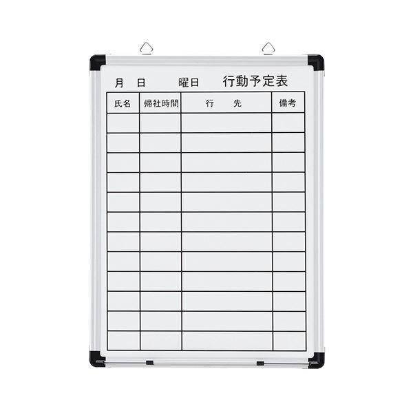 (まとめ)TANOSEE壁掛け用ホーローホワイトボード 行動予定表 450×600mm タテ 1枚【×3セット】