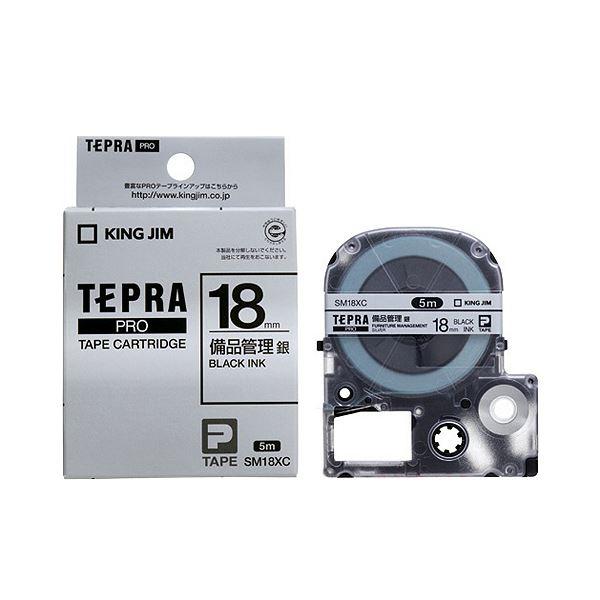 (まとめ) キングジム テプラ PRO テープカートリッジ 備品管理ラベル 18mm 銀/黒文字 SM18XC 1個 【×10セット】