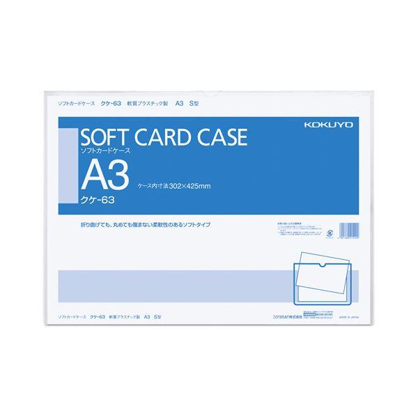 【スーパーセールでポイント最大44倍】(まとめ)コクヨ ソフトカードケース(軟質) A3クケ-63 1枚 【×20セット】
