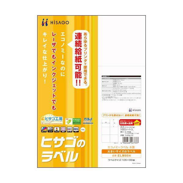(まとめ) ヒサゴ エコノミーラベル A4 6面105×99mm ELM004 1冊(100シート) 【×10セット】