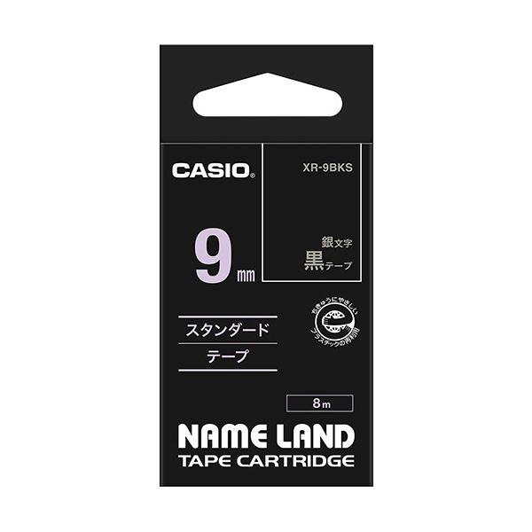 (まとめ) カシオ CASIO ネームランド NAME LAND スタンダードテープ 9mm×8m 黒/銀文字 XR-9BKS 1個 【×10セット】