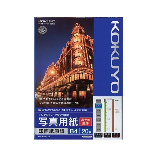(まとめ) コクヨ インクジェットプリンター用 写真用紙 印画紙原紙 高光沢・厚手 B4 KJ-D11B4-20 1冊(20枚) 【×5セット】