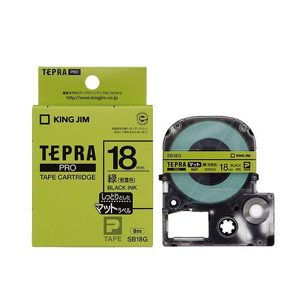 (まとめ) キングジム テプラ PRO テープカートリッジ マットラベル 18mm 緑(若葉色)/黒文字 SB18G 1個 【×10セット】