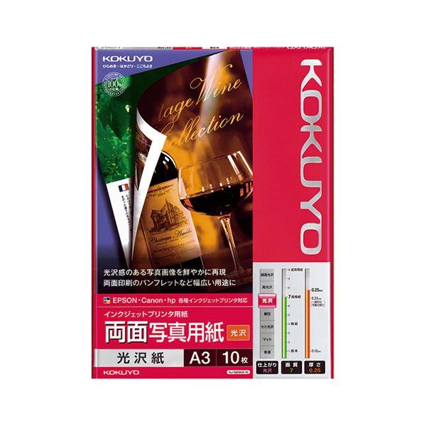 (まとめ) コクヨ インクジェットプリンター用 両面写真用紙 光沢紙 A3 KJ-G23A3-10 1冊(10枚) 【×5セット】