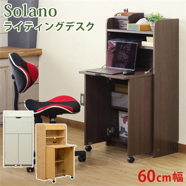 Solano ライティングデスク 60cm幅 ダークブラウン (DBR)【代引不可】