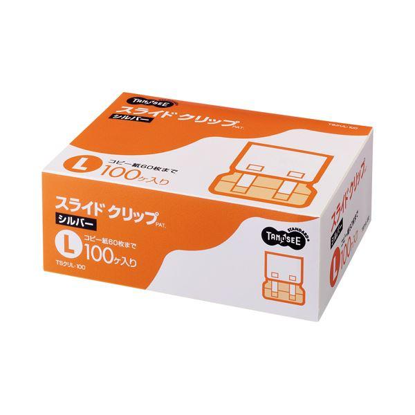 TANOSEE スライドクリップ L シルバー 1箱(100個) 【×10セット】