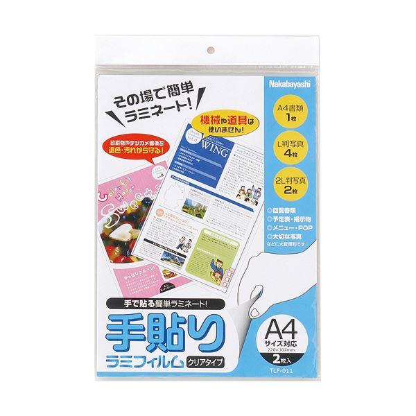 (まとめ)ナカバヤシ 手貼りラミフィルムA4サイズ対応 TLF-011 1パック(2枚)【×20セット】