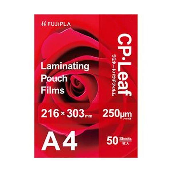 (まとめ)ヒサゴ フジプラ ラミネートフィルムCPリーフ A4 250μ CP2521630Y 1パック(50枚)【×3セット】