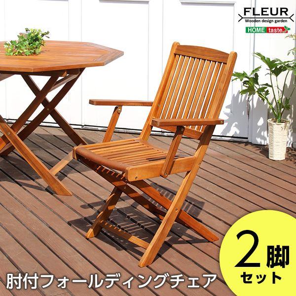アカシア 折りたたみ椅子/チェア 2脚セット 【肘付き 幅約54cm】 木製 オイルステイン仕上げ 〔ガーデン〕【代引不可】