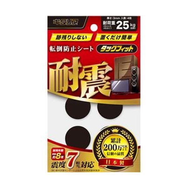 (まとめ)キタリア 耐震粘着固定マットタックフィット 小物類用 直径28mm TF-28K 1パック(4枚)【×20セット】