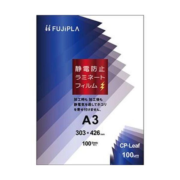 (まとめ)ヒサゴ フジプラ ラミネートフィルムCPリーフ静電防止 A3 100μ CPS1030342 1パック(100枚)【×3セット】