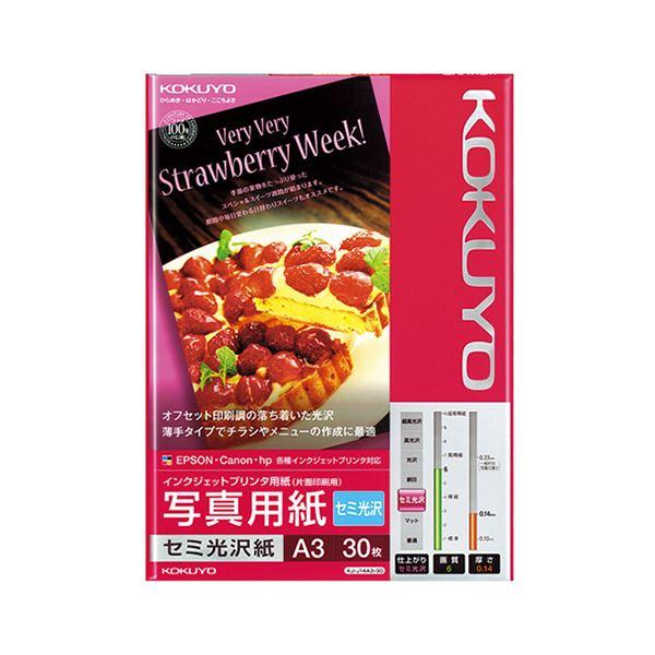 (まとめ) コクヨ インクジェットプリンター用 写真用紙 セミ光沢紙 A3 KJ-J14A3-30 1冊(30枚) 【×5セット】