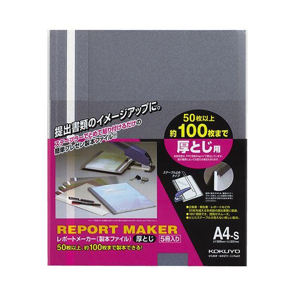 (まとめ) コクヨ レポートメーカー 製本ファイル厚とじ A4タテ 100枚収容 青 セホ-60B 1パック(5冊) 【×30セット】