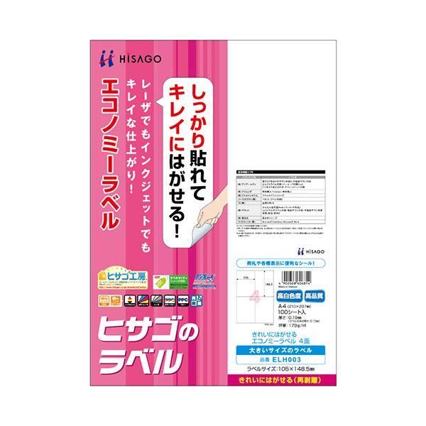 (まとめ) ヒサゴ きれいにはがせるエコノミーラベルA4 4面 105×148.5mm ELH003 1冊(100シート) 【×5セット】