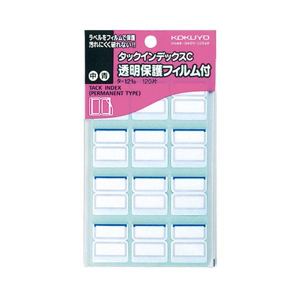 (まとめ) コクヨ タックインデックスC透明保護フィルム付 中 23×21mm 青枠 タ-121B 1パック(120片:12片×10シート) 【×50セット】