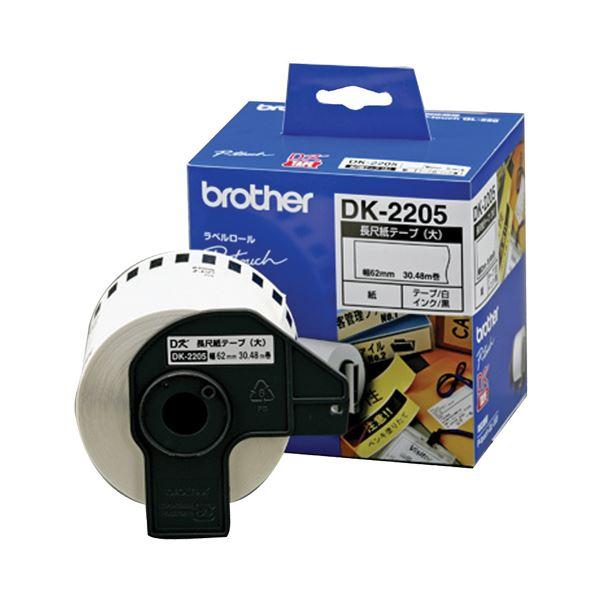 (まとめ) ブラザー DKテープ 長尺紙テープ(大)62mm×30.48m 白/黒文字 DK-2205 1個 【×10セット】