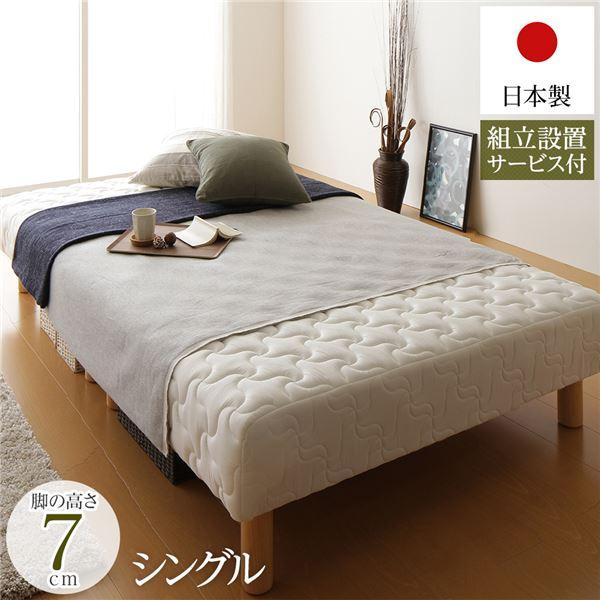 国産 分割型 ポケットコイル 脚付きマットレスベッド 通常丈 シングル 脚7cm【代引不可】